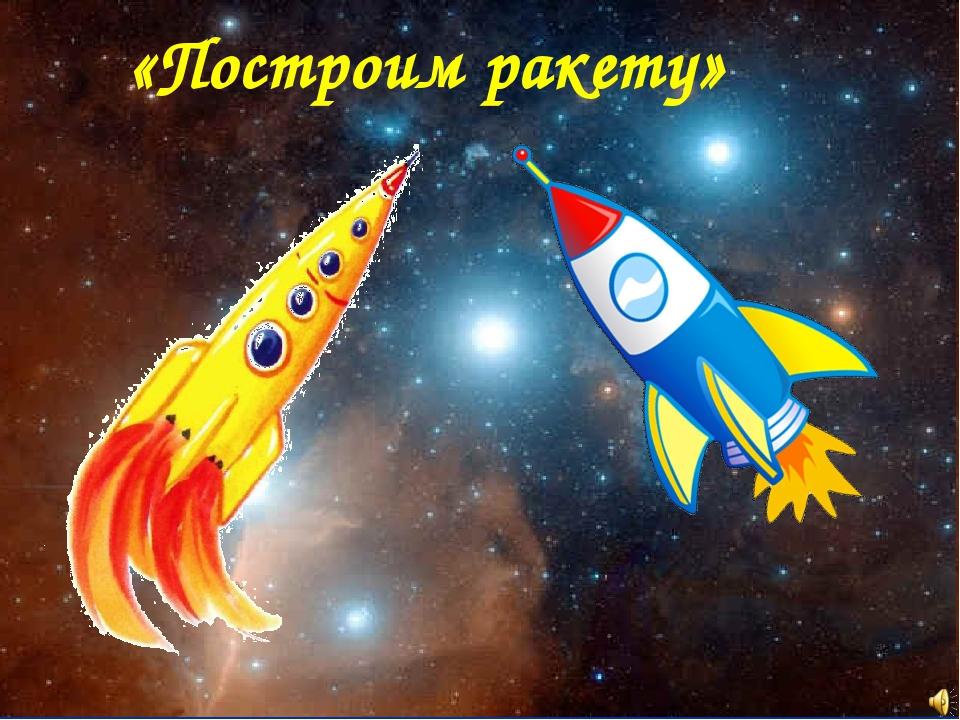 * «Построим ракету»