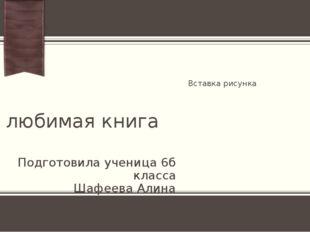 Заключение Книга Жуля Верна «Вокруг света за 80 дней» - одна из самых интере