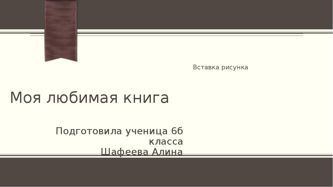 Заключение Книга Жуля Верна «Вокруг света за 80 дней» - одна из самых интере...