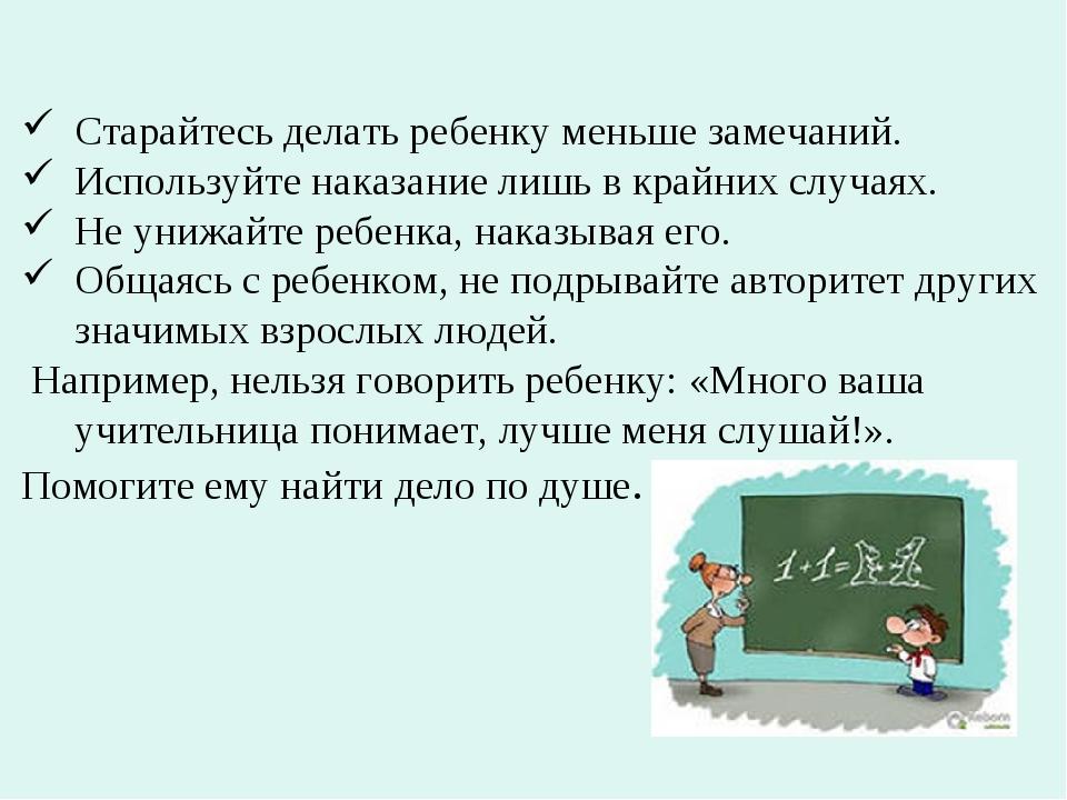 Старайтесь делать ребенку меньше замечаний. Используйте наказание лишь в кра...
