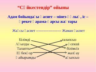 Адам бойындағы қасиет – мінез-құлық, іс – әрекет қарама-қарсы жақтары Жақсы қ