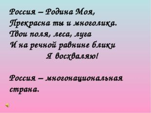 Россия – Родина Моя, Прекрасна ты и многолика. Твои поля, леса, луга И на реч
