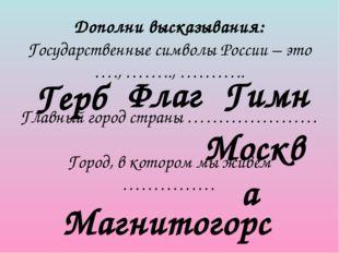 Дополни высказывания: Государственные символы России – это …., …….., ……….. Гл