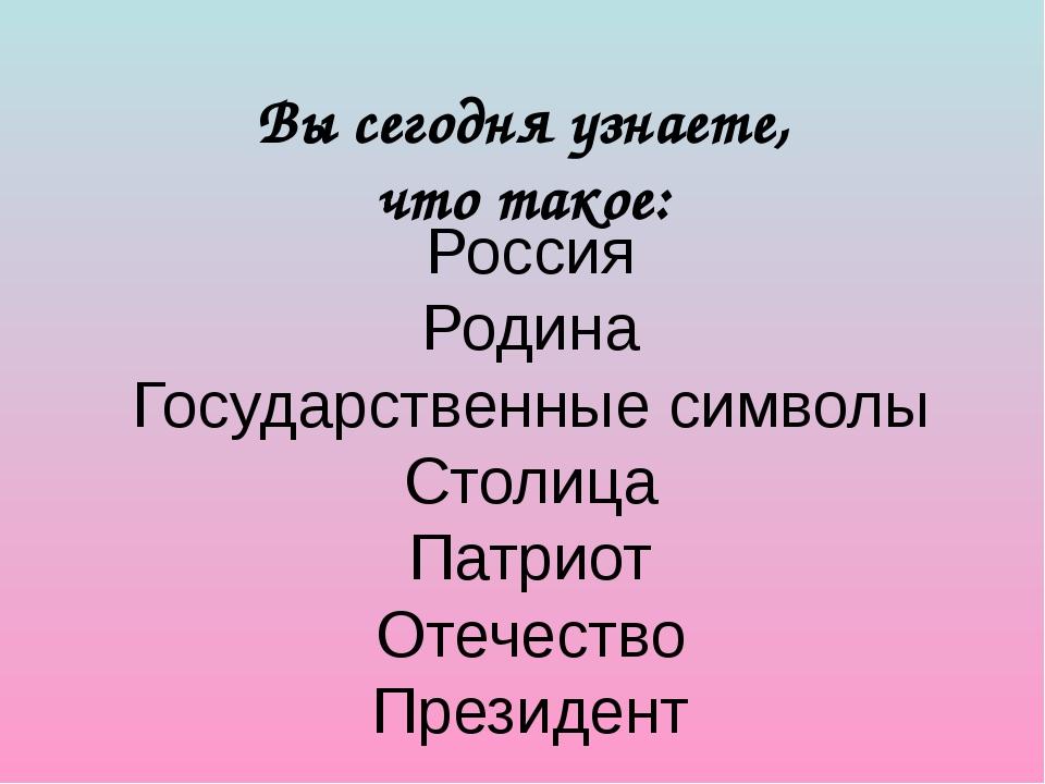 Вы сегодня узнаете, что такое: Россия Родина Государственные символы Столица...