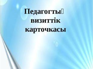 «Қызылқой жалпы орта білім беру мектебі»КММ. Білім – арзан, білу - қымбат Пе