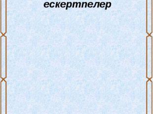 Рефлексивтік ескертпелер