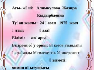 Педагог туралы мәлімет Аты- жөні: Алимкулова Жазира Кыдырбаевна Туған жыл