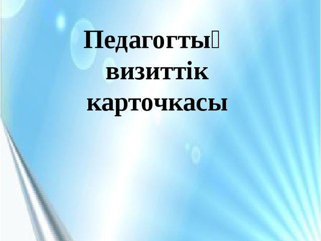 «Қызылқой жалпы орта білім беру мектебі»КММ. Білім – арзан, білу - қымбат Пе...