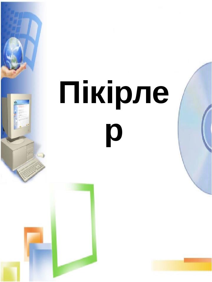 Пікірлер