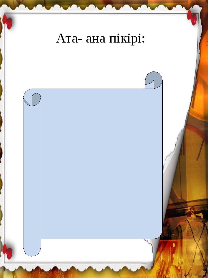 Ата- ана пікірі: