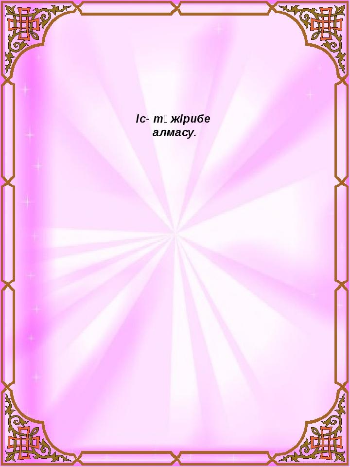 Іс- тәжірибе алмасу.