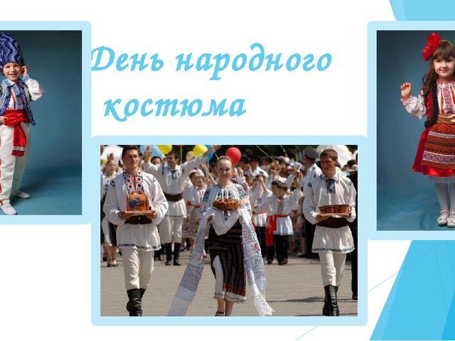 День народного костюма