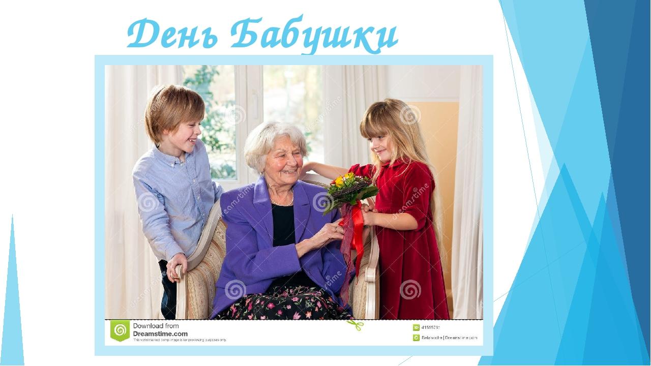 День Бабушки