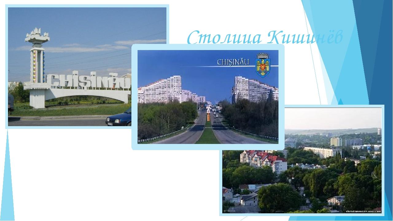 Столица Кишинёв