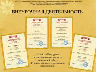 АНО ДПО «Инновационный образовательный центр повышения квалификации и перепод