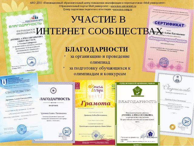АНО ДПО «Инновационный образовательный центр повышения квалификации и перепод...