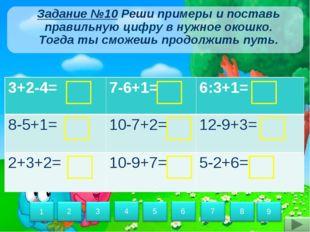 Задание №10 Реши примеры и поставь правильную цифру в нужное окошко. Тогда ты