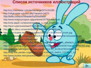 Список источников иллюстраций http://cs1.livemaster.ru/orderfoto/large/3/7/c