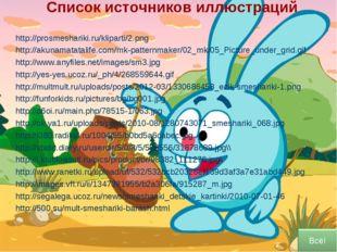 Список источников иллюстраций http://prosmeshariki.ru/kliparti/2.png http://