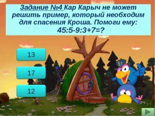 Задание №4 Кар Карыч не может решить пример, который необходим для спасения К