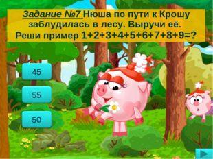 Задание №7 Нюша по пути к Крошу заблудилась в лесу. Выручи её. Реши пример 1+