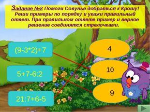 Задание №8 Помоги Совунье добраться к Крошу! Реши примеры по порядку и укажи