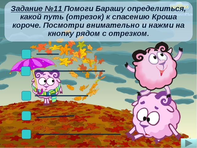 Задание №11 Помоги Барашу определиться, какой путь (отрезок) к спасению Кроша...