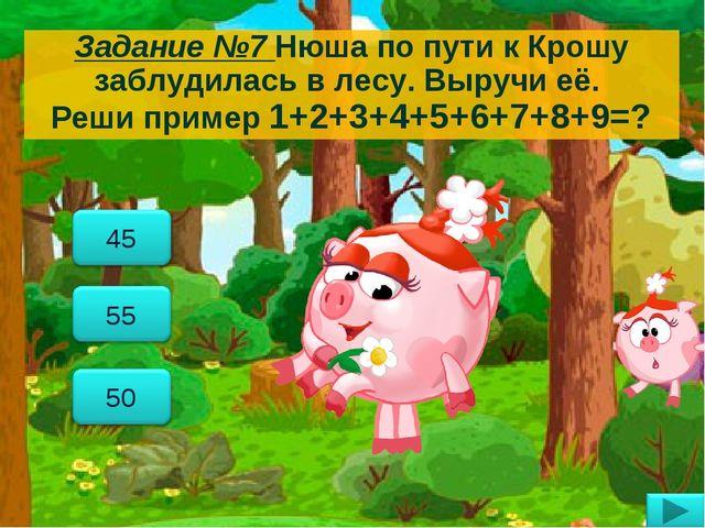 Задание №7 Нюша по пути к Крошу заблудилась в лесу. Выручи её. Реши пример 1+...