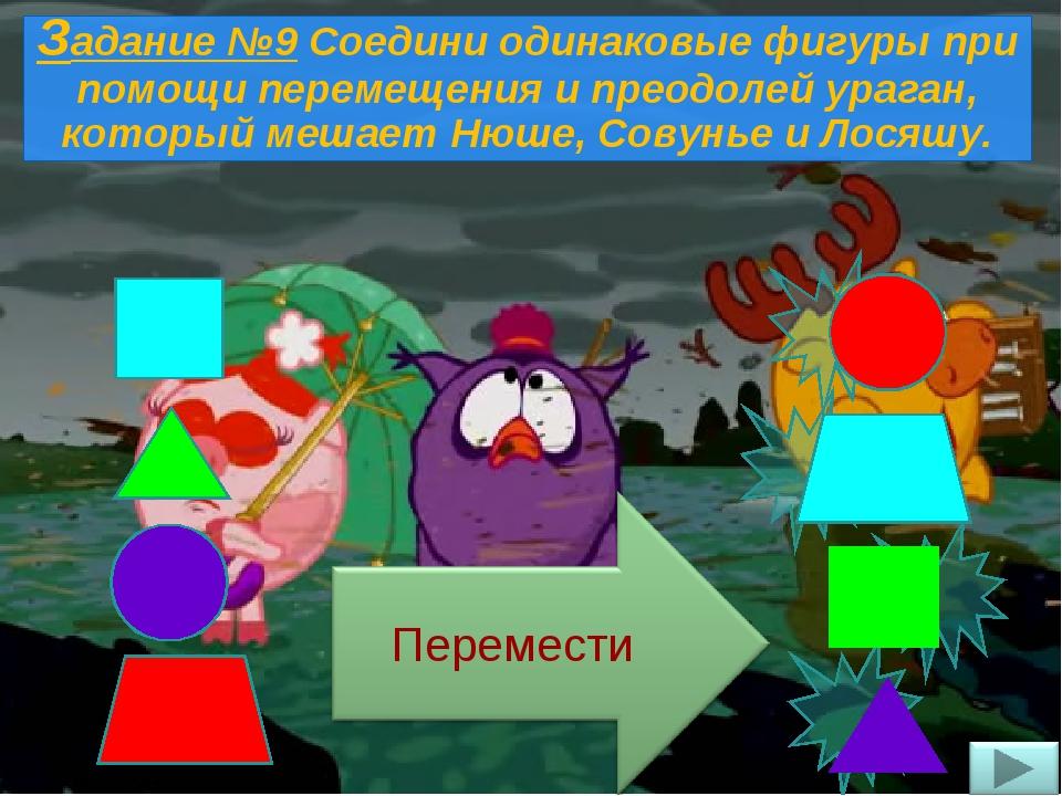 Задание №9 Соедини одинаковые фигуры при помощи перемещения и преодолей урага...