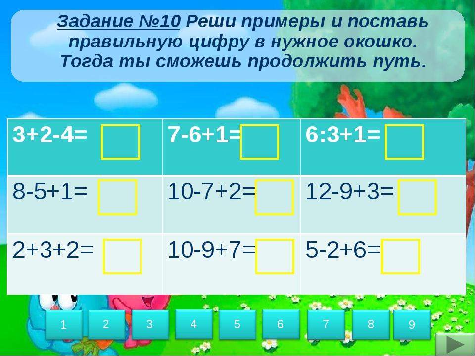 Задание №10 Реши примеры и поставь правильную цифру в нужное окошко. Тогда ты...