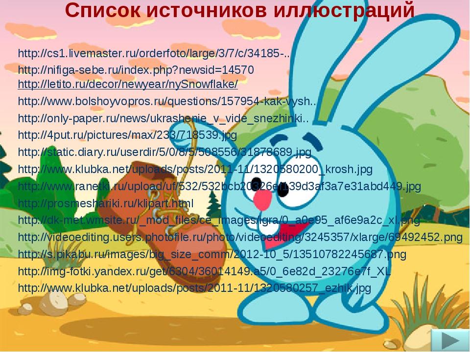 Список источников иллюстраций http://cs1.livemaster.ru/orderfoto/large/3/7/c...