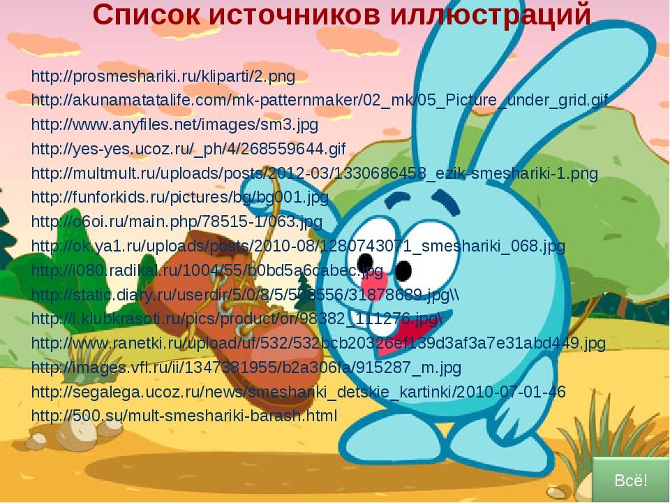 Список источников иллюстраций http://prosmeshariki.ru/kliparti/2.png http://...