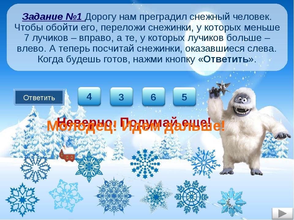 Задание №1 Дорогу нам преградил снежный человек. Чтобы обойти его, переложи с...