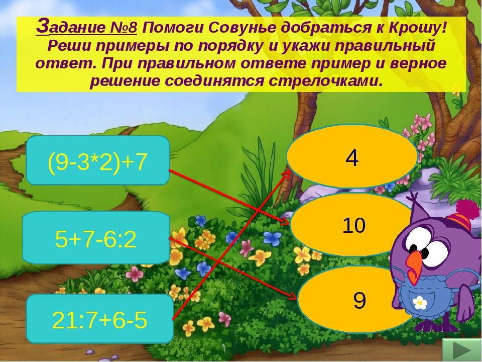 Задание №8 Помоги Совунье добраться к Крошу! Реши примеры по порядку и укажи...