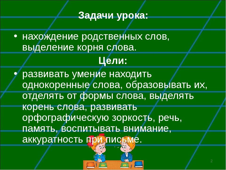 * Задачи урока: нахождение родственных слов, выделение корня слова. Цели: раз...