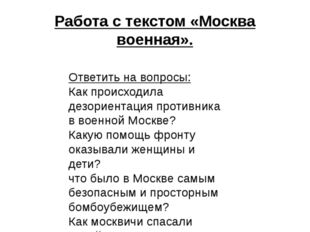 Работа с текстом «Москва военная». Ответить на вопросы: Как происходила дезор