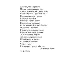 Дивизии, что защищали Москву от полчищ ига зла, Стояли намертво, не сделав ша