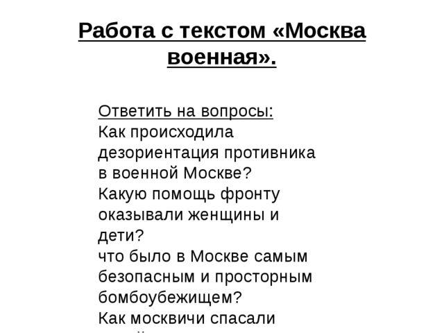 Работа с текстом «Москва военная». Ответить на вопросы: Как происходила дезор...