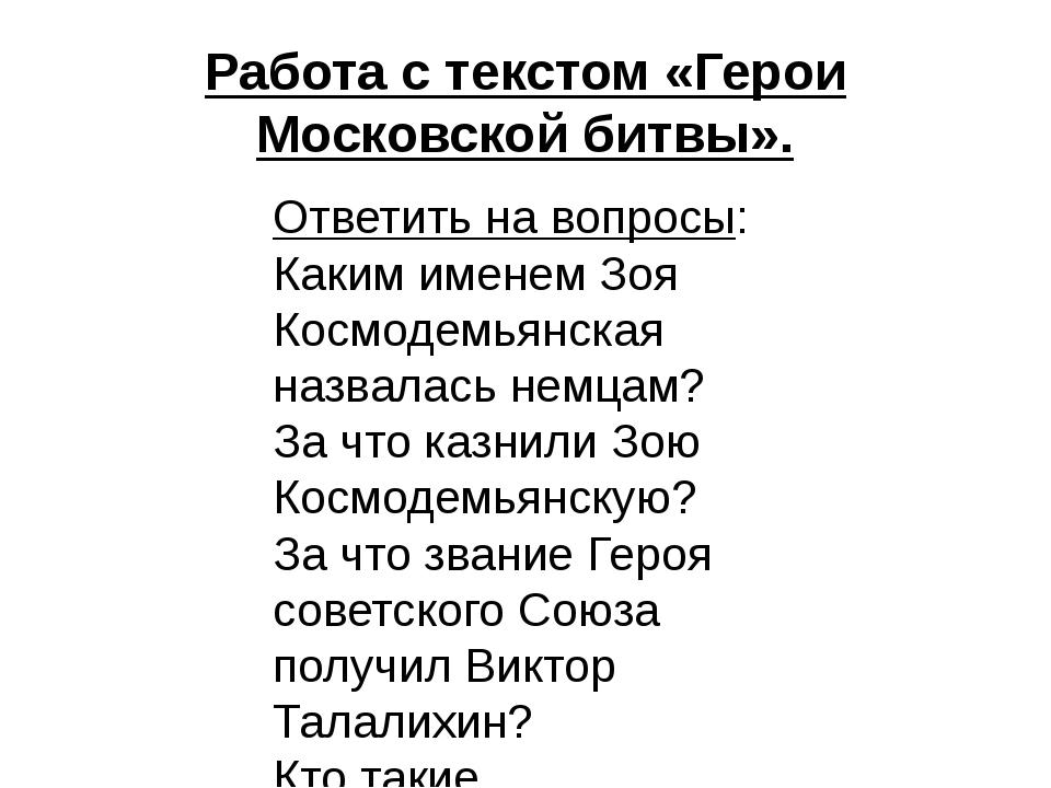 Работа с текстом «Герои Московской битвы». Ответить на вопросы: Каким именем...