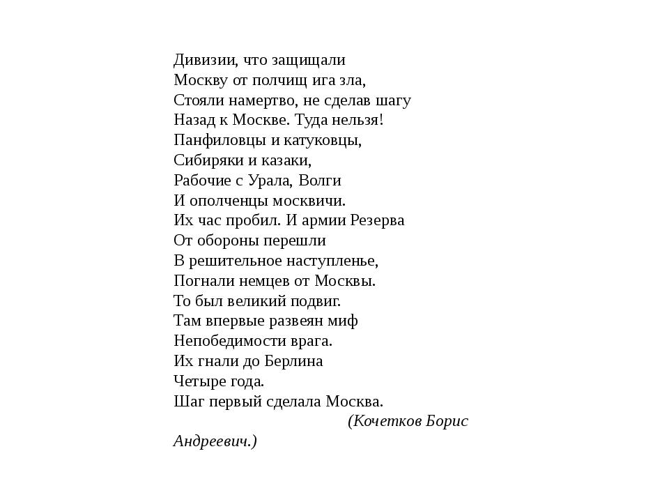 Дивизии, что защищали Москву от полчищ ига зла, Стояли намертво, не сделав ша...