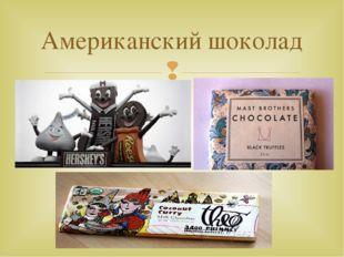 Американский шоколад 