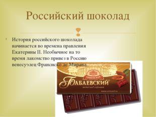История российского шоколада начинается во времена правления Екатерины ІІ. Не