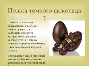 Шоколад с высоким содержанием какао, по мнению ученых, и от депрессии спасает