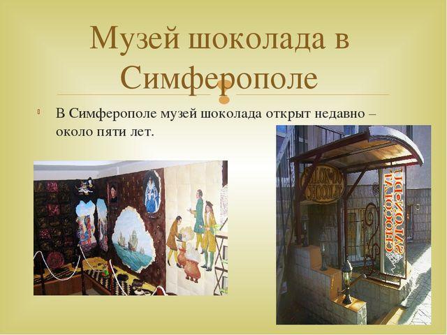 В Симферополе музей шоколада открыт недавно – около пяти лет. Музей шоколада...