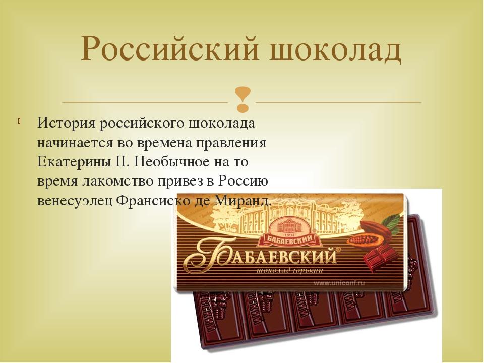 История российского шоколада начинается во времена правления Екатерины ІІ. Не...