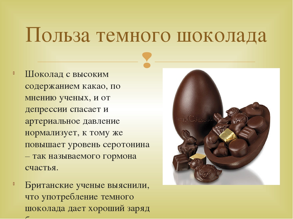 Шоколад с высоким содержанием какао, по мнению ученых, и от депрессии спасает...