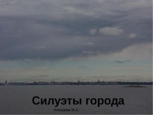 Силуэты города Кокарева М.А.