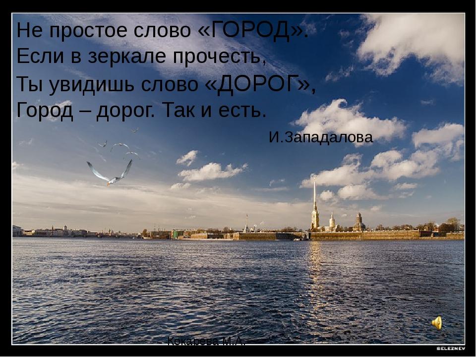 Не простое слово «ГОРОД». Если в зеркале прочесть, Ты увидишь слово «ДОРОГ»,...
