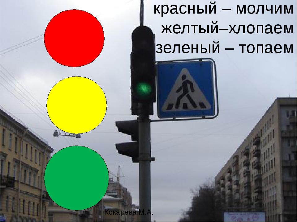 красный – молчим желтый–хлопаем зеленый – топаем Кокарева М.А.