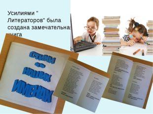 """Усилиями """" Литераторов"""" была создана замечательная книга"""